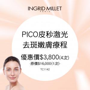 PICO皮秒激光去斑嫩膚療程 - 4次