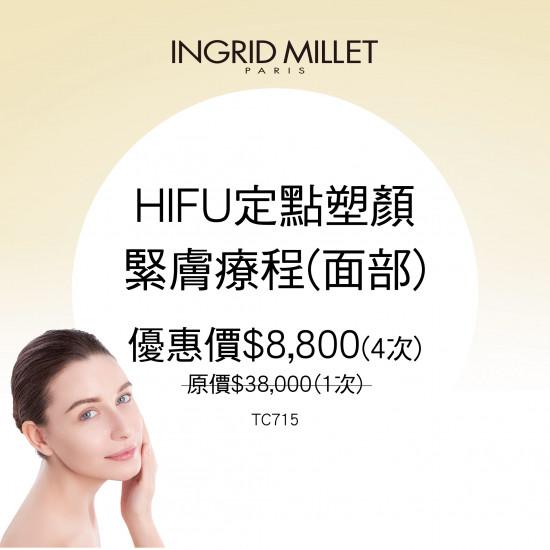 HIFU定點塑顏緊膚療程(面部) - 4次
